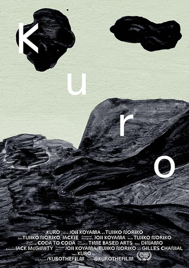 画像: http://kuro.film