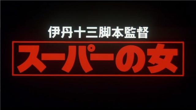 画像: 【映画】スーパーの女(1996) 予告編 Supermarket Woman (1996) Trailer youtu.be