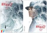 画像: 《罗曼蒂克消亡史》什么时候上映 预告/角色海报曝光|2016年最好看电影_电视之家