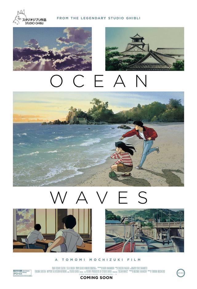 画像: http://www.gkids.com/films/ocean-waves/