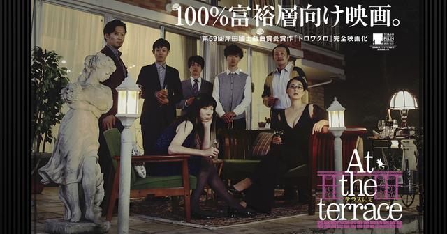 画像: 映画『At the terrace テラスにて』公式サイト