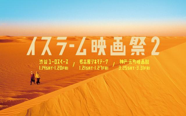 画像: イスラーム映画祭 2 | Top