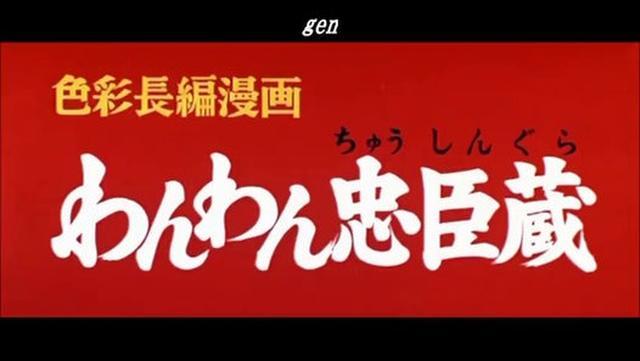 画像1: わんわん忠臣蔵 - Dailymotion動画 dai.ly