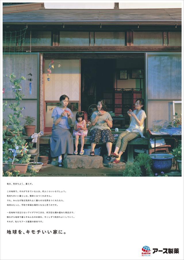 画像1: アース製薬が新スローガンの導入を機に、石井裕也監督、主演前田亜季のショートフィルム『吉田家の縁側』を発表!公開!