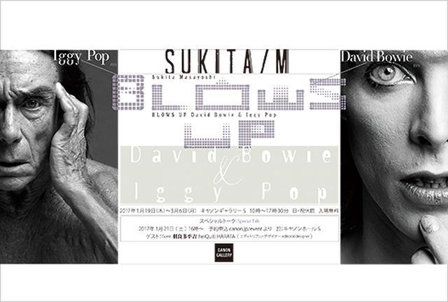 画像: キヤノン:キヤノンギャラリー|鋤田 正義 写真展:SUKITA / M Blows up David Bowie & Iggy Pop