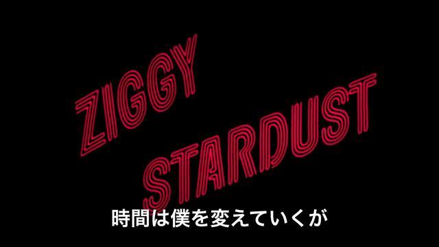画像: 映画『ジギー・スターダスト』劇場予告編 youtu.be