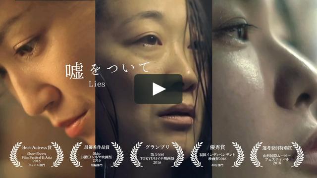 画像1: 嘘をついて【予告編】 vimeo.com