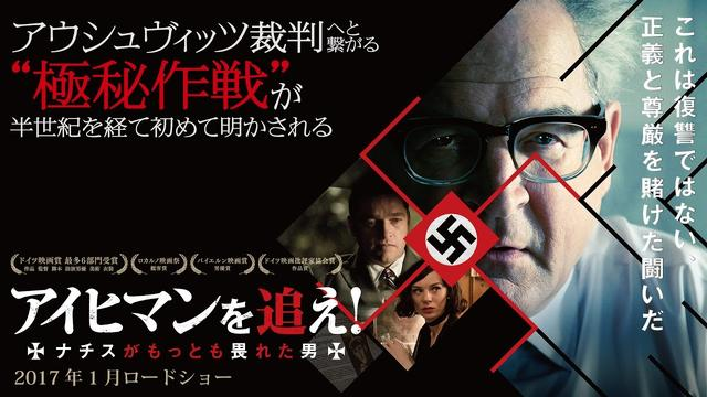 画像: 2017/1/7(土)公開『アイヒマンを追え! ナチスがもっとも畏れた男』予告篇 youtu.be