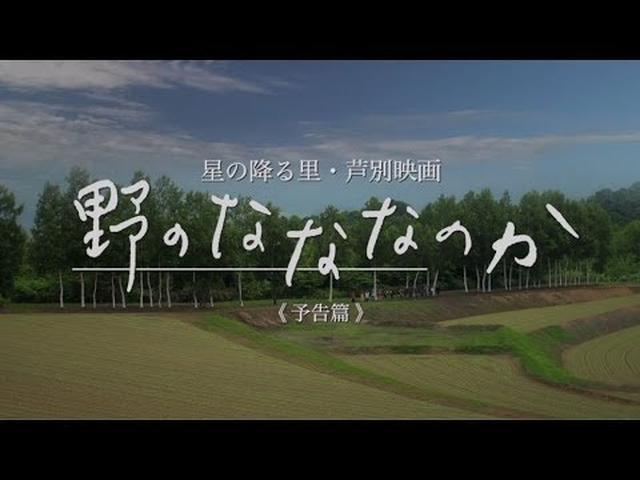 画像: 大林宣彦監督作品『野のなななのか』予告編180秒ヴァージョン youtu.be