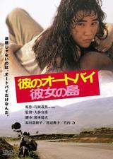 画像: https://www.amazon.co.jp/ 彼のオートバイ彼女の島-デジタル・リマスター版-DVD-原田貴和子/dp/B005PS3JGY