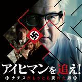 画像: 映画「アイヒマンを追え!ナチスがもっとも畏れた男」