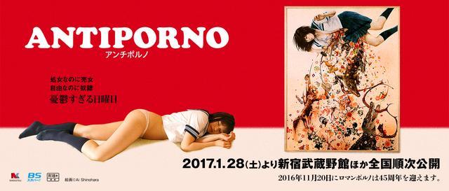 画像: 映画『ANTIPORNO アンチポルノ』作品詳細