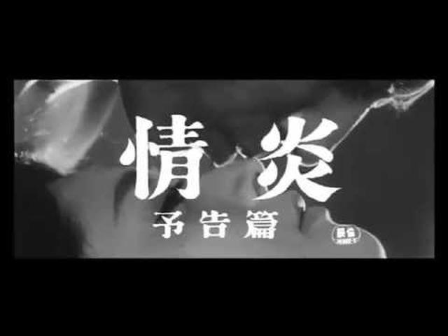 画像: 情炎 Flames of Love │ 高雄市電影館【不安の時代-吉田喜重的情慾與虐殺】 youtu.be