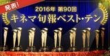 画像: 映画鑑賞記録サービス KINENOTE|キネマ旬報社
