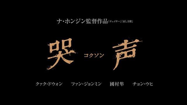 画像: 3/11(土)公開 『哭声/コクソン』予告篇 youtu.be