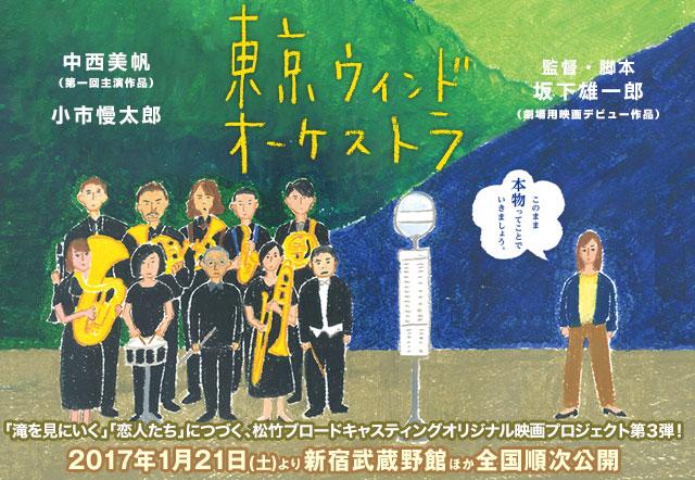 画像: 映画『東京ウィンドオーケストラ』公式サイト