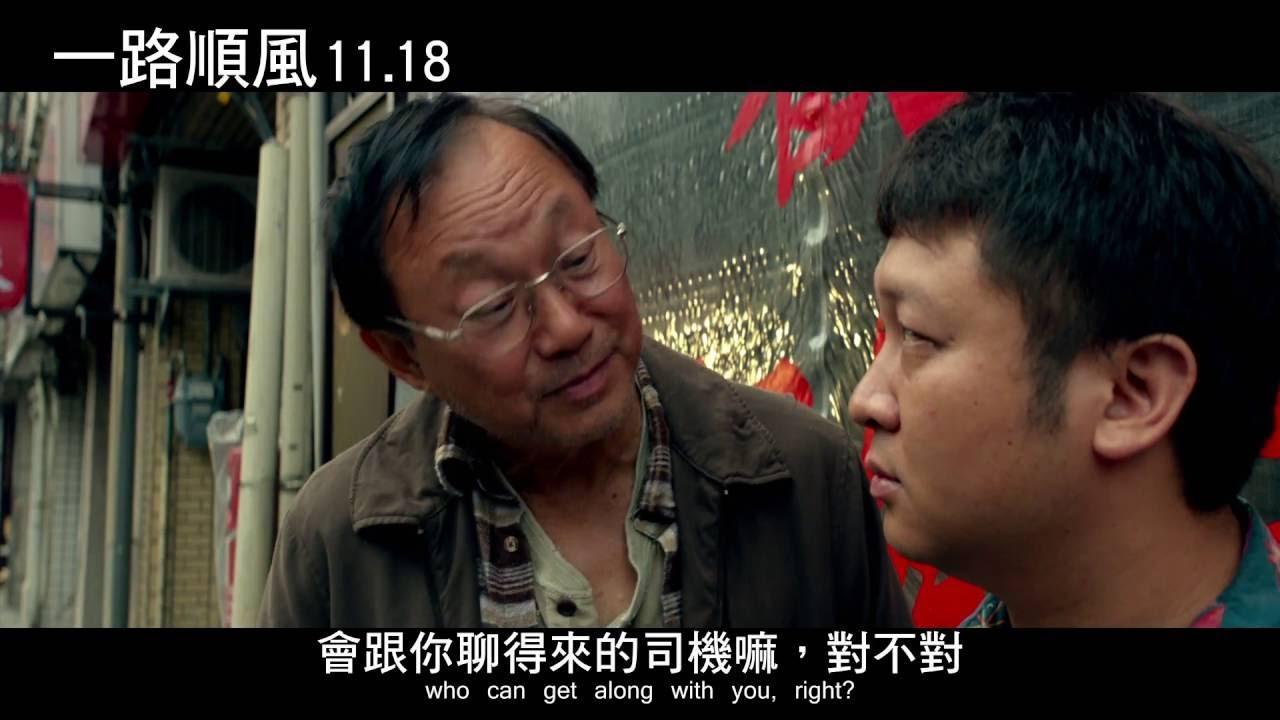 画像: 電影《一路順風》正式預告11/18上映 youtu.be