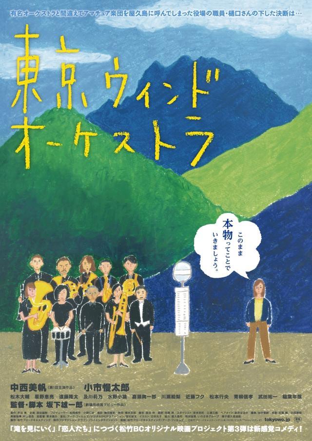 画像1: 『滝を見にいく』『恋人たち』に続く、松竹ブロードキャスティングが送り出す坂下雄一郎監督商業デビュー作『東京ウィンドオーケストラ』予告!