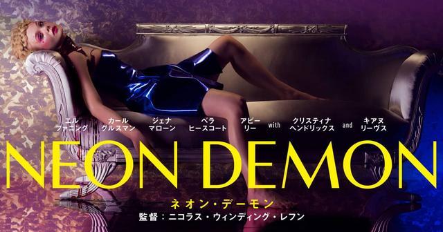 画像: >映画『ネオン・デーモン』公式サイト