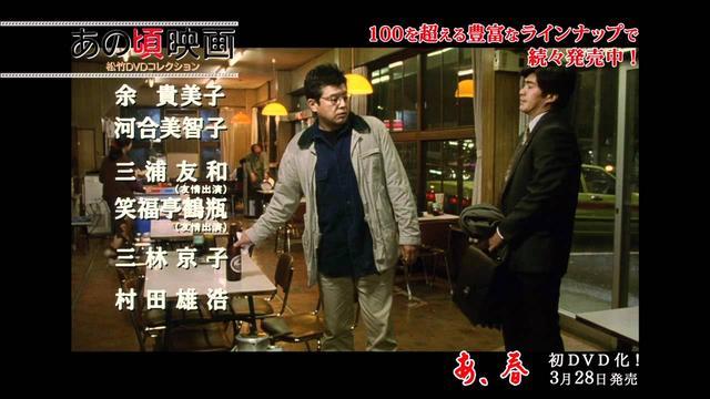 画像: 「あ、春」 あの頃映画松竹DVDコレクション youtu.be