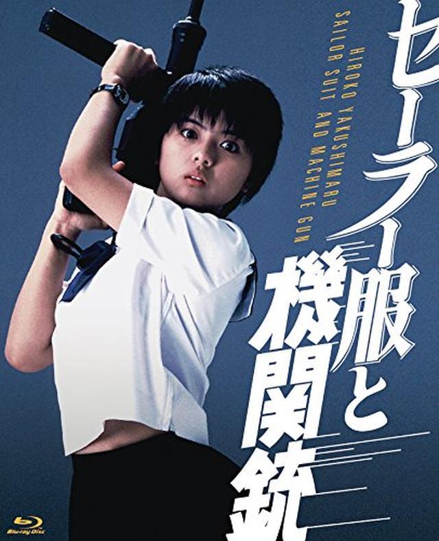 画像: https://www.amazon.co.jp/セーラー服と機関銃-4K-Scanning-Blu-ray-薬師丸ひろ子/dp/B00NGFP9HK