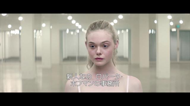 画像: 『ネオン・デーモン』 モデルのオーディションシーン本編映像 youtu.be