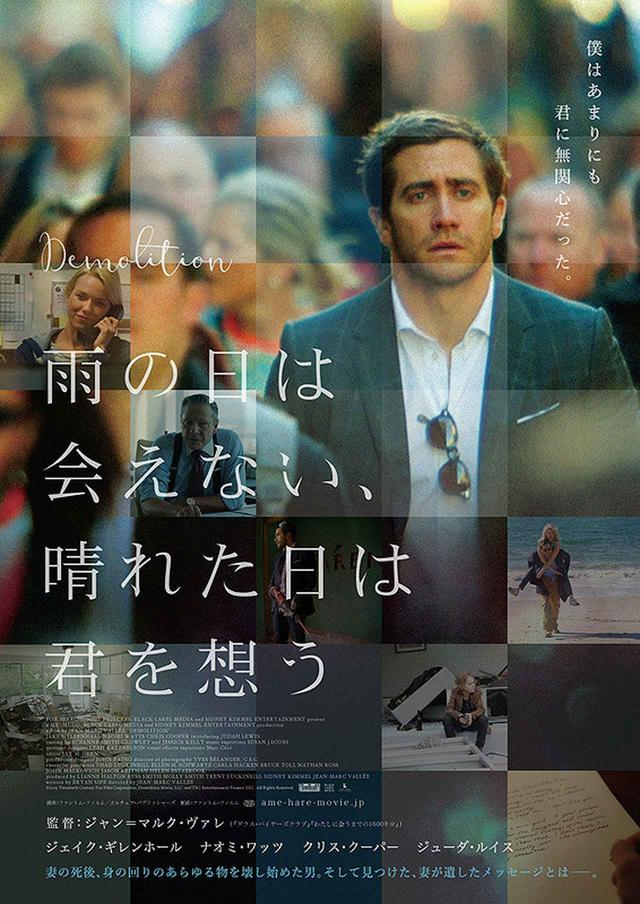 画像2: (C)2015 Twentieth Century Fox Film Corporation, Demolition Movie, LLC and TSG Entertainment Finance LLC. All Rights