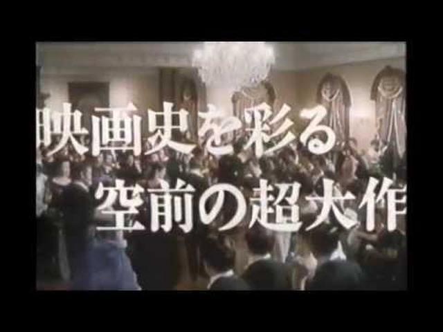 画像: 1986年 『鹿鳴館』予告編 youtu.be
