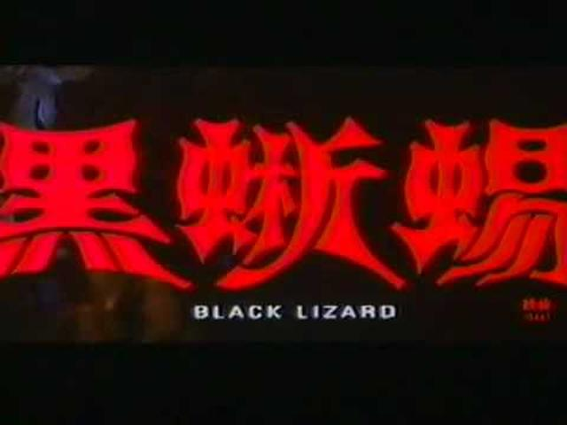 画像: Black Lizard 1968 youtu.be