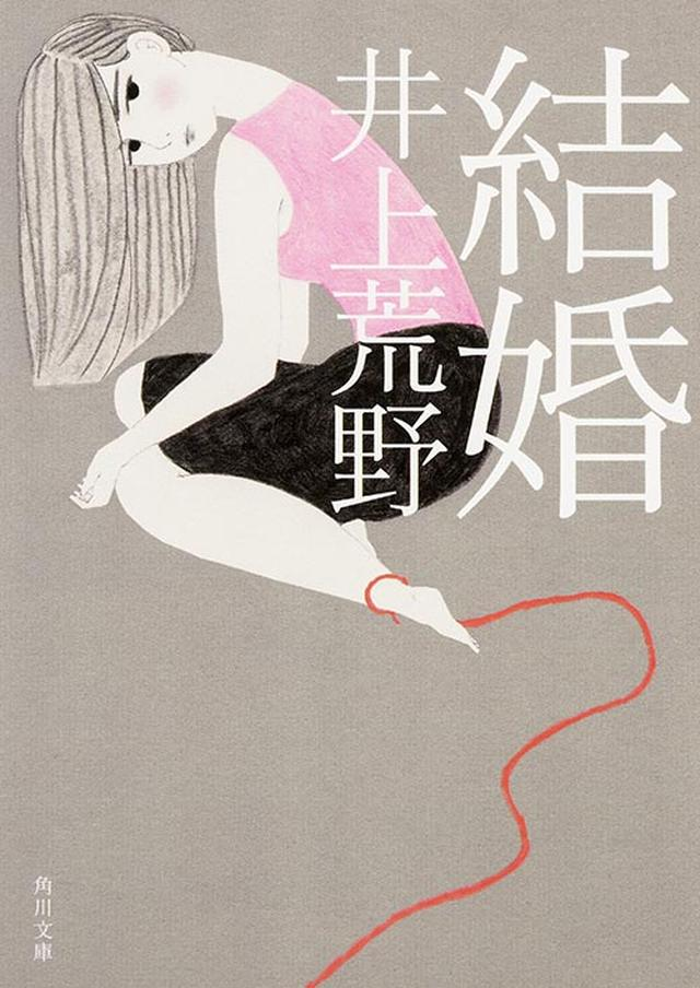 画像: 井上荒野「結婚」(角川文庫刊) 結婚詐欺師を通して描く男女の業と性(さが) 結婚願望を捨てきれない女、現状に満足しない女に巧みに入り込む結婚詐欺師・古海。だが、彼の心にも埋められない闇があった--- 父・井上光晴の同名小説にオマージュを捧げる長編小説。 書籍情報: http://www.kadokawa.co.jp/product/321509000156/