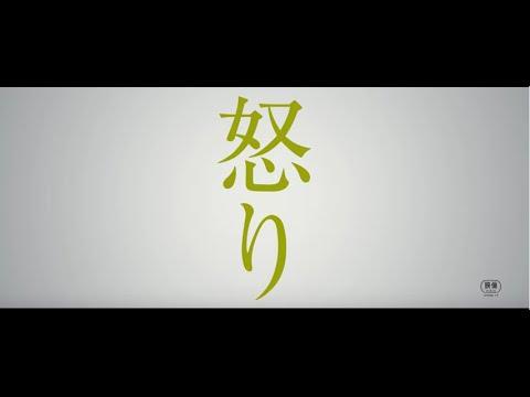 画像: 「怒り」予告2 youtu.be