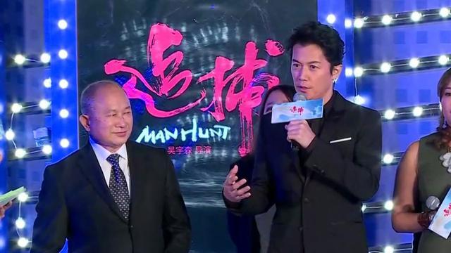 画像: Yes娛樂直播~2017 1/15 電影《追捕》定檔發佈會~~張涵予、福山雅治。 youtu.be