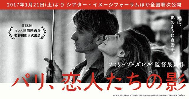 画像: 映画『パリ、恋人たちの影』公式サイト|2017年1月21日(土)よりシアター・イメージフォーラムほか全国順次公開