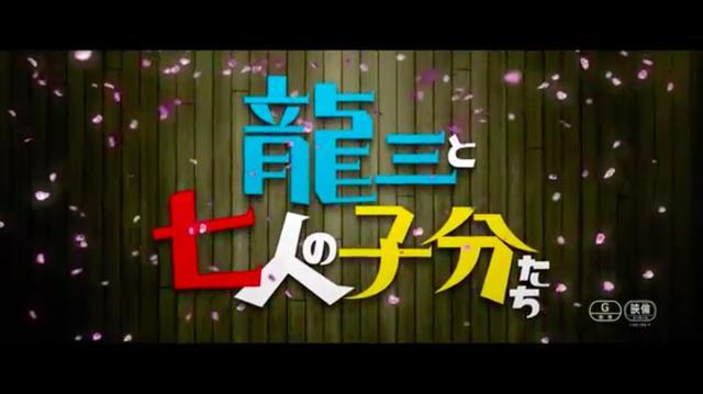 画像: 2015.4.25公開『龍三と七人の子分たち』予告編 youtu.be