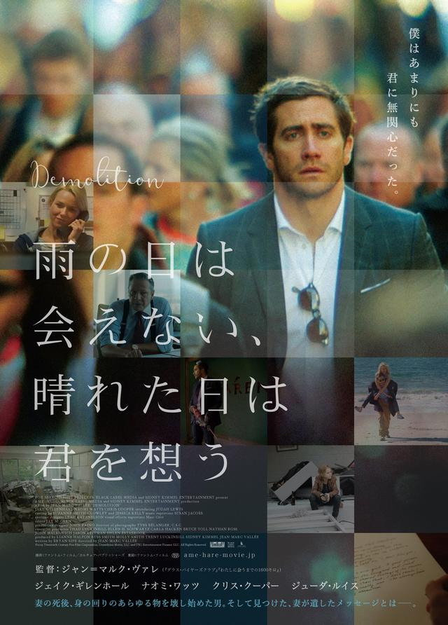 画像: ©2015 Twentieth Century Fox Film Corporation, Demolition Movie, LLC and TSG Entertainment Finance LLC. All Rights Reserved.