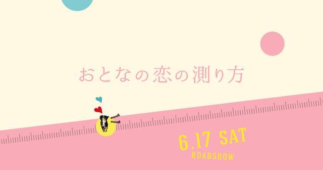 画像: おとなの恋の測り方|2017年6月17日(土)公開