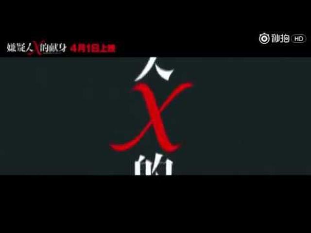 画像: 电影嫌疑人x的献身官微 youtu.be