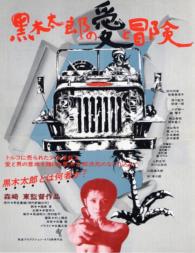 画像: http://www.asahi-net.or.jp/~hi2h-ikd/film/morisakidata/da002770.htm