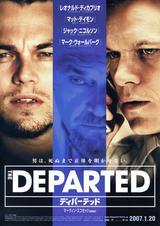 画像: http://movies.yahoo.co.jp/movie/ ディパーテッド/325647/