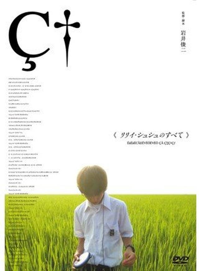 画像: https://www.amazon.co.jp/リリイ・シュシュのすべて-通常版-DVD-市原隼人/dp/B000066FWV