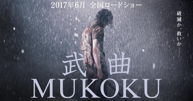 画像: 映画『武曲 MUKOKU』公式サイト-2017年6月 全国ロードショー