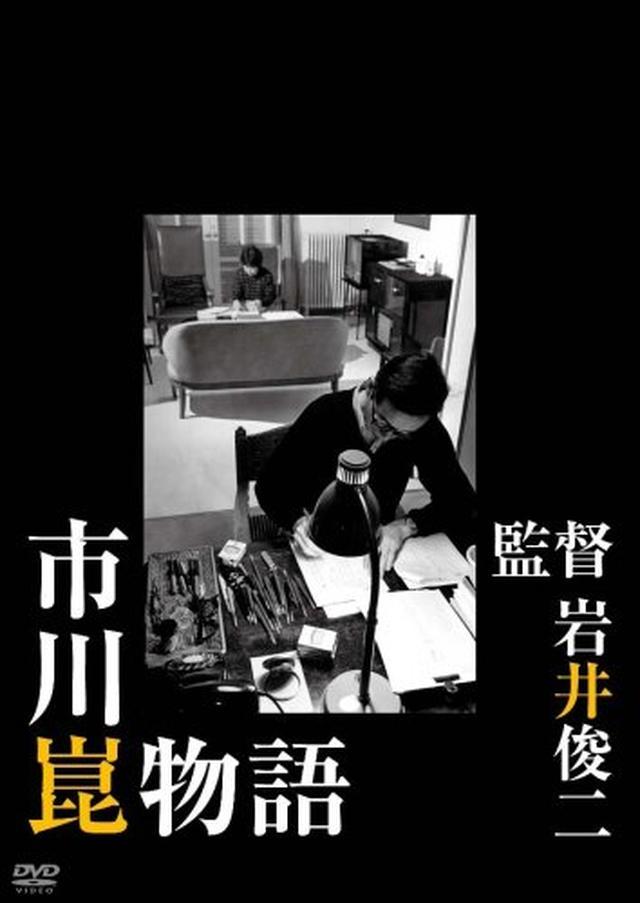 画像: https://www.amazon.co.jp/市川崑物語-DVD-ドキュメンタリー映画/dp/B000OIOLZS