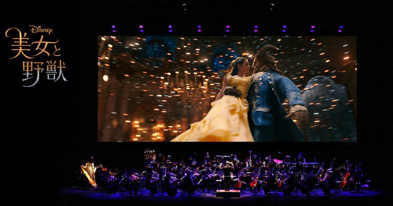 画像: 実写版 「美女と野獣」 ライブ・オーケストラ イベント・ライブ ディズニー Disney.jp 