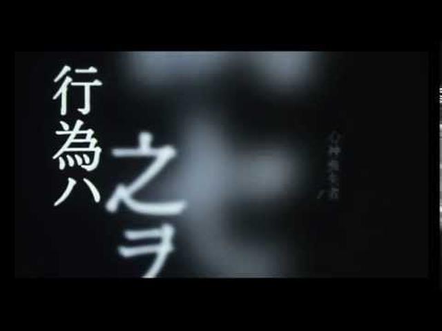 画像: 映画「39 刑法第三十九条」劇場予告 youtu.be