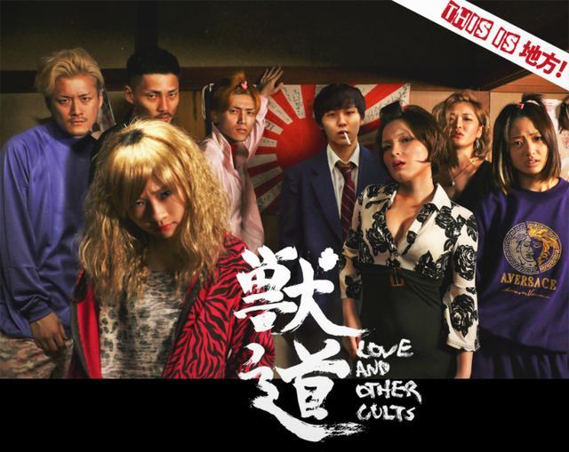 画像: 映画『獣道』Love and Other Cults