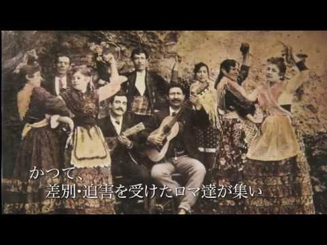 画像: 『サクロモンテの丘~ロマの洞窟フラメンコ』予告 youtu.be