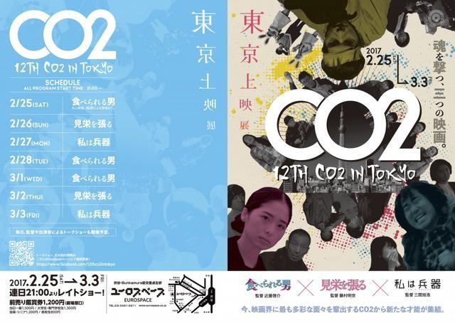 画像: 第12回CO2東京上映展開催決定! | シネアスト・オーガニゼーション大阪 – CO2