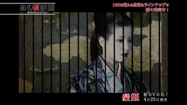画像: 「豪姫」 あの頃映画松竹DVDコレクション youtu.be