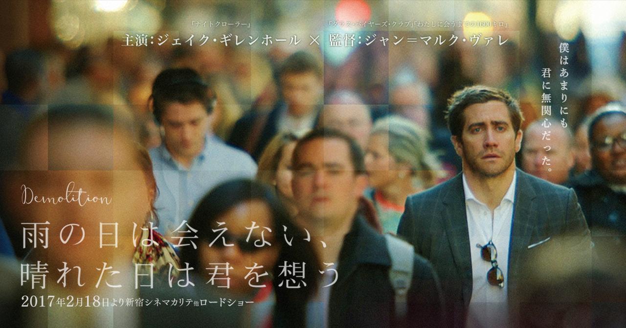 画像: ハンマーを振りかざすジェイク・ギレンホールの衝撃のスペシャル映像&各界からのコメント入手!『雨の日は会えない、晴れた日は君を想う』 - シネフィル - 映画好きによる映画好きのためのWebマガジン