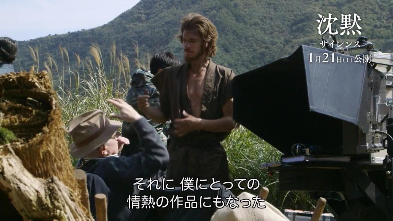 画像: 『沈黙-サイレンス-』日本版特別映像 youtu.be